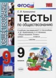 ГДЗ по обществознанию класс тесты Краюшкина ГДЗ тесты по обществознанию 9 класс Краюшкина Экзамен