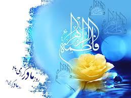 Image result for ولادت حضرت فاطمه