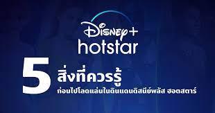 5 สิ่งที่ควรรู้ก่อนออกโลดแล่นสู่ดินแดน Disney+ Hotstar 30 มิ.ย. นี้
