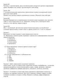 Контрольный тест по биологии класс Вопросы для зачета по биологии 8 класс