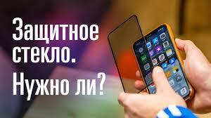 Нужны ли защитные <b>стёкла на</b> смартфонах? - YouTube