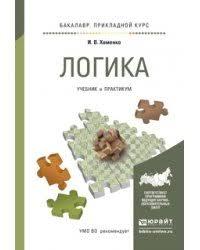 Логика Логика Учебник и практикум для прикладного бакалавриата Хоменко И В