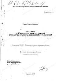 Диссертация на тему Управление денежными потоками предприятий при  Диссертация и автореферат на тему Управление денежными потоками предприятий при наличии в расчетах неденежной составляющей