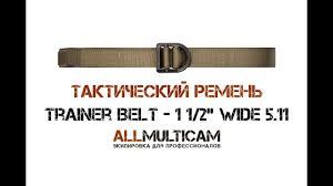 "Тактический <b>ремень Trainer Belt</b> - 1 1/2"" Wide 5.11 - YouTube"