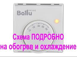 <b>Ballu BMT</b>-<b>1</b> подключение на обогрев и охлаждение + ...
