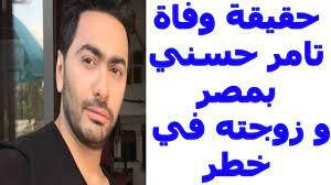 ◅حقيقة وفاة ◅ تامر حسني◅ في حادثة سير و إصابة ◅ زوجته المغربية بسمة بوسيل -  YouTube