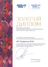 Золотой диплом лицензиата