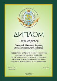 Межвузовский конкурс исследовательских проектов Фотогалерея Пример диплома