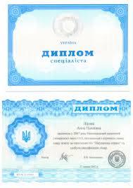 Мы делаем купить диплом о высшем образовании Купить диплом ВУЗа СНГ купить диплом в СНГ Казахстане Белорусии купить Казахстанский Украинский диплом