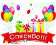 Как красиво поблагодарить за поздравления с днем рождения