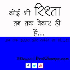 True Quotes About Life And Love In Hindi With Golden Thoughts Of 5