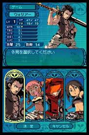 3ds/ds titles with character creation/customization by character creation, i'm not talking about games where you pick a sprite and name it, but to singleplayer games featuring character creation, allowing you to customize the physical appearance of your character(s). Etrian Odyssey Iii The Drowned City Game Giant Bomb