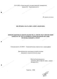 Диссертация на тему Инновационная деятельность в сфере  Диссертация и автореферат на тему Инновационная деятельность в сфере регулирования занятости населения в современной России
