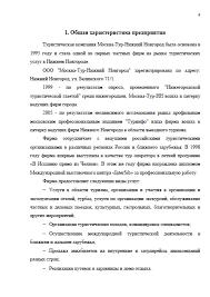 Декан НН Отчет по производственно экономической практике ООО  Отчет по производственно экономической практике