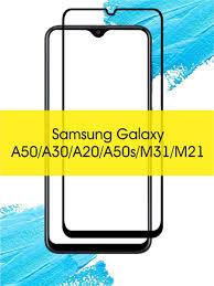 Защитное стекло для <b>Samsung Galaxy</b> А50/А30/А20/А50s/M31 ...