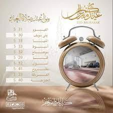 توقيت صلاة عيد الفطر في دمشق 2021