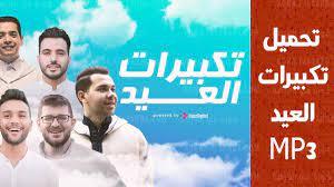 """كاملة """" تحميل تكبيرات العيد MB3 بصوت جميل عيد الأضحى بصوت عالي مكتوبة عبر  اليوتيوب - كورة في العارضة"""