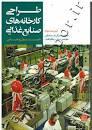 نتیجه تصویری برای دانلود کتاب اصول طراحی کارخانجات صنایع غذایی