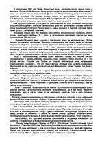 Антон Павлович Чехов Реферат Личности id  Реферат Антон Павлович Чехов 10