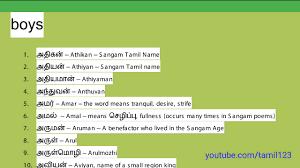 தம ழ ஆண க ழந த ப யர கள க ழந த கள ப யர கள clic tamil baby names unique boys s names
