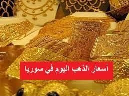 سعر الذهب اليوم في سوريا عيار 21 - Epinfoe