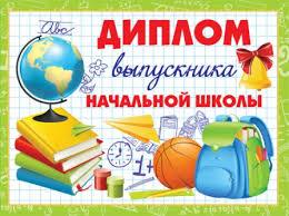 Санти Оптовая торговля Диплом выпускника начальной школы