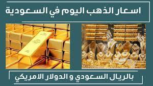 اسعار الذهب في السعودية اليوم الاربعاء 17-2-2021 , سعر جرام الذهب اليوم 17  فبراير 2021 - YouTube