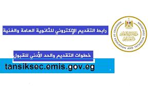 """""""لينك """" التقديم الصف الأول الثانوي 2021 إلكترونيا عبر موقع  tansiksec.emis.gov.eg تعرف على خطوات التسجيل"""
