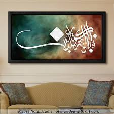 custom sizes are available please note that colors may vary slightly due to differences in print and digital media islamic canvas art  on islamic wall art frames uk with islamic canvas art of fabi modern arabic calligraphy salam arts