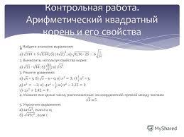 Презентация на тему Математика класс Квадратные корни  3 Контрольная работа Арифметический квадратный корень и его свойства