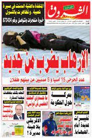 كاريكاتير اليوم   جريدة الشروق التونسية