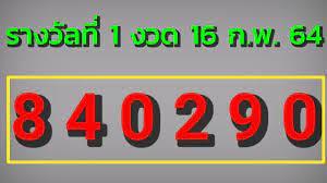 ตรวจหวยลอตเตอรี่ 16/02/64 ผลสลากกินแบ่งรัฐบาล งวด 16 กุมภาพันธ์ 2564  ((ทดลองออก