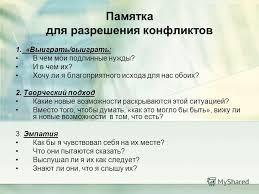 Презентация на тему Конфликты и пути их разрешения Евланова  23 Памятка для разрешения