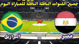 موعد مباراة منتخب مصر لمواجهة البرازيل في ربع نهائي أولمبياد طوكيو 2020  وتردد القنوات الناقلة المفتوحة لمشاهدة المباراة - كورة في العارضة