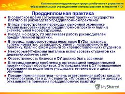 Презентация на тему г Дипломное проектирование важный этап  5 Преддипломная
