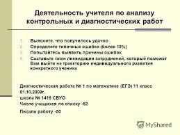 Презентация на тему Деятельность учителя по анализу контрольных  3 Деятельность учителя по анализу контрольных и диагностических