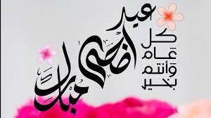 تهنئة عيد الأضحى / أجمل فيديو تهنئة العيد 2020 / Eid Al-Adha Mubarak / عيد  مبارك - YouTube