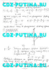 Ершова Голобородько класс самостоятельные и контрольные работы ГДЗ Все действия с рациональными выражениями домашняя самостоятельная работа С 6 Обратная пропорциональность и ее график 1 2