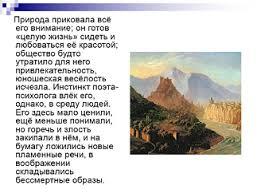 Презентация по литературе для класса на тему Кавказ в жизни  4 слайд