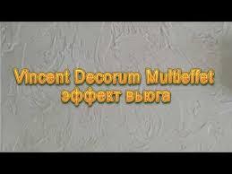 <b>Покрытие Vincent Decorum D2</b> Мультиэффект 18кг