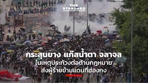 กระสุนยาง แก๊สน้ำตา จลาจล  ในเหตุประท้วงต่อต้านกฎหมายส่งผู้ร้ายข้ามแดนที่ฮ่องกง – THE STANDARD