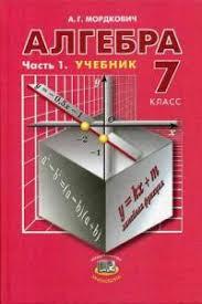 ГДЗ алгебра класс Мордкович А Г решебник ответы онлайн гдз алгебра 7 класс Мордкович