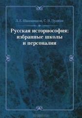 <b>Шапошников Л</b>.Е., <b>Пушкин С</b>.Н. Русская историософия ...