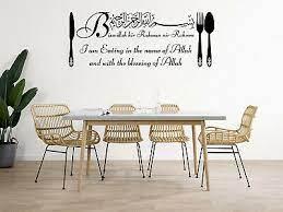 bismillah ic wall art stickers
