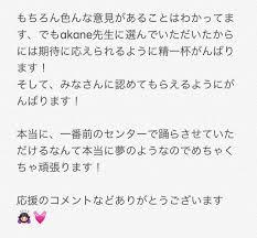 おめでとう米田みいなさんラストアイドル2期生アンダーセンター情報