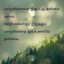 Tamil Kavithai Thanimai Kavithai Tamil Kavithaigal Love Custom Thanimai Kavithai