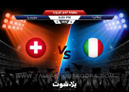 يلا شوت مشاهدة مباراة إيطاليا وسويسرا بث مباشر بدون تقطيع