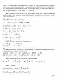 Вопросы и задачи на повторение Учебник по математике класс  Учебник по математике 6 класс Виленкин Вопросы и задачи на повторение страница 267