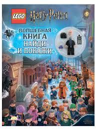 <b>Книга с игрушкой LEGO</b> HARRY POTTER - ВОЛШЕБНАЯ <b>КНИГА</b> ...