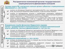 Презентация на тему Доклад Екатеринбург год Развитие  6 6 Внешний контроль Счетная палата РФ контрольно счетные органы